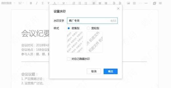 腾讯文档怎么用 腾讯文档使用教程