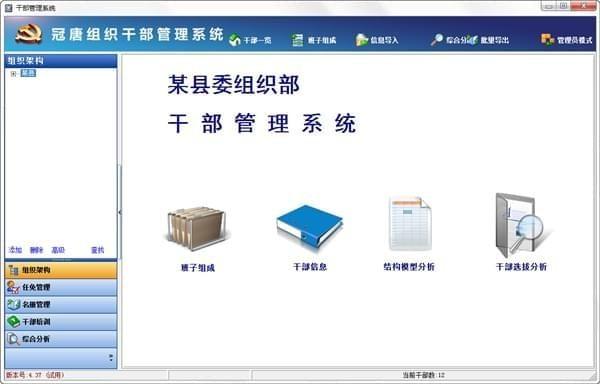 冠唐组织干部管理系统