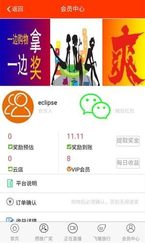 聚奖励app下载