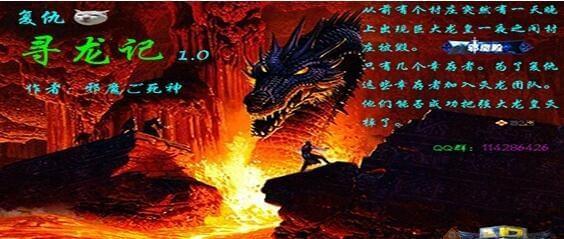 魔兽争霸3复仇寻龙记1.0正式版