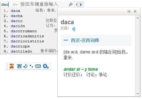西语助手智能输入法