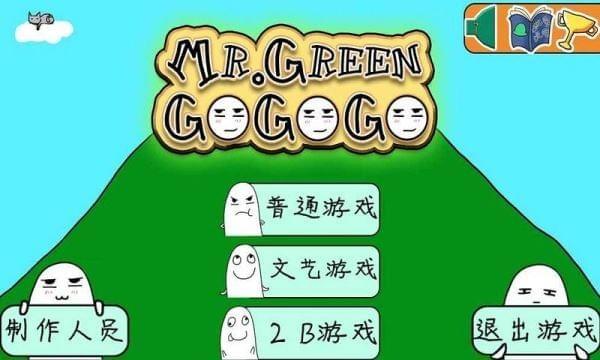 格林先生快跑