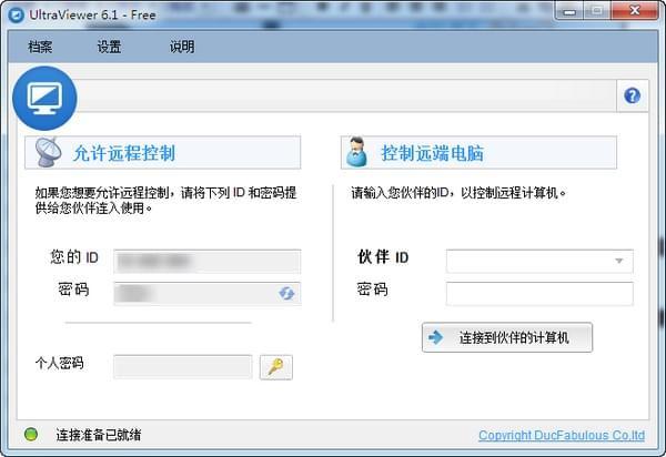 UltraViewer下载 v6.2.0免费版-免费远程控制软件-pc6下载站