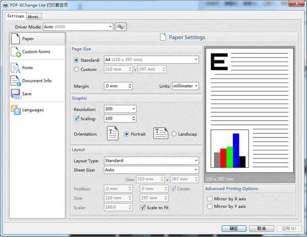 免费pdf虚拟打印机