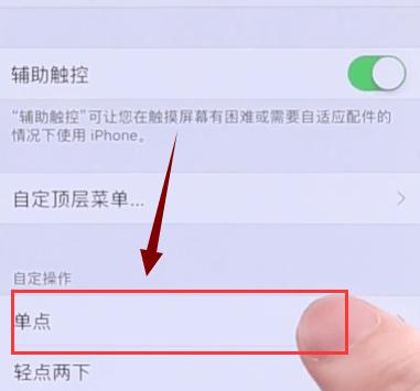 ipad虚拟home键在哪_iphone X如何调出虚拟home键|iphonexhome键在哪里设置_PC6教学视频