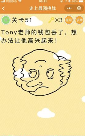 微信史上最�逄粽降�51关怎么过 Tony老师钱包丢了怎么办答案详解