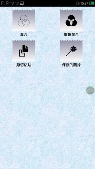 照片重叠软件下载