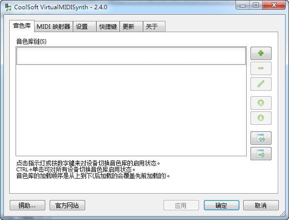 CoolSoft VirtualMIDISynth(虚拟midi合成软件)