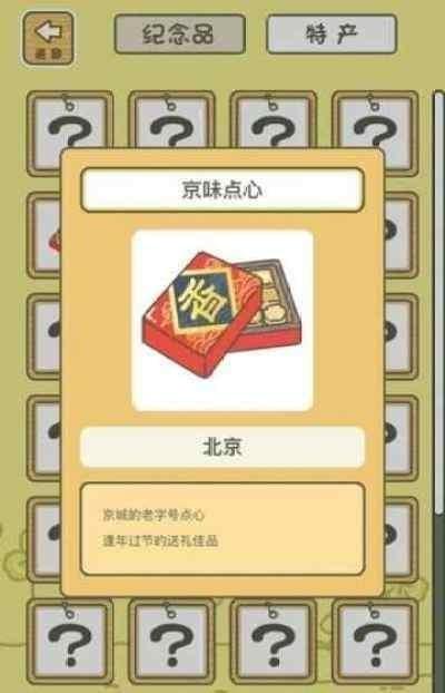 旅行青蛙中国版安卓版下载