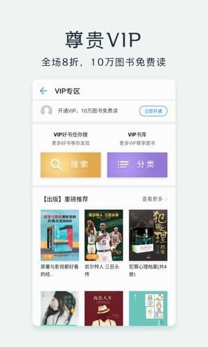 华为阅读app