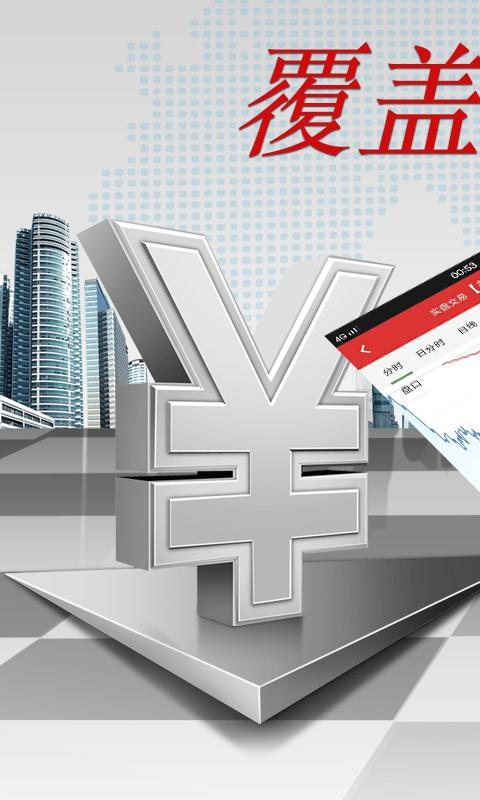全球白银期货 v1.0