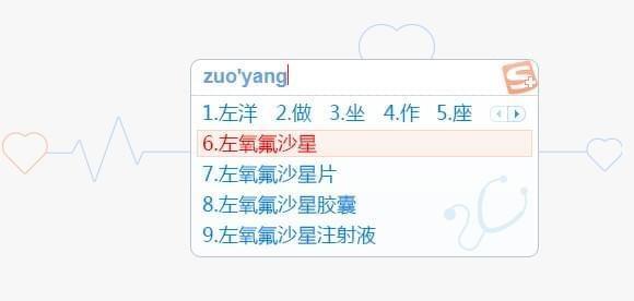 搜狗输入法医生版