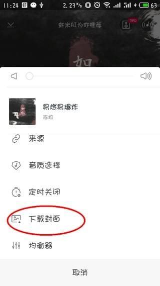 虾米音乐怎么保存封面 虾米音乐保存封面图片介绍(3)