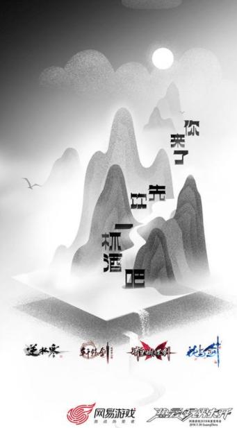 网易游戏520游戏热爱者日发布新游一览