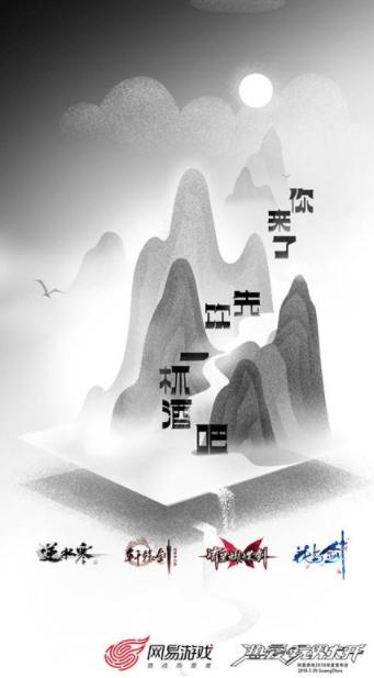 网易520游戏热爱日密语三是什么游戏 密语你来了先饮一杯吧游戏揭晓
