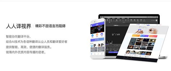 人人译视界Mac版