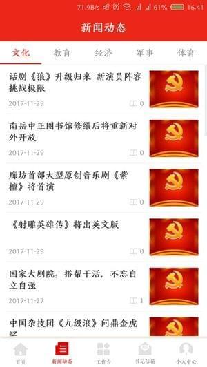 厦门党建e家app下载
