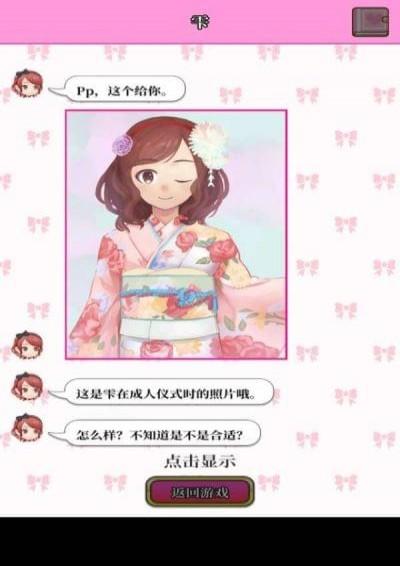 星夜佳人物语2