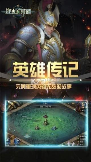 战火与荣耀游戏下载