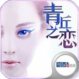 青丘之恋 v1.5.0
