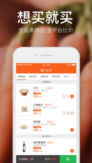饿了么有菜app