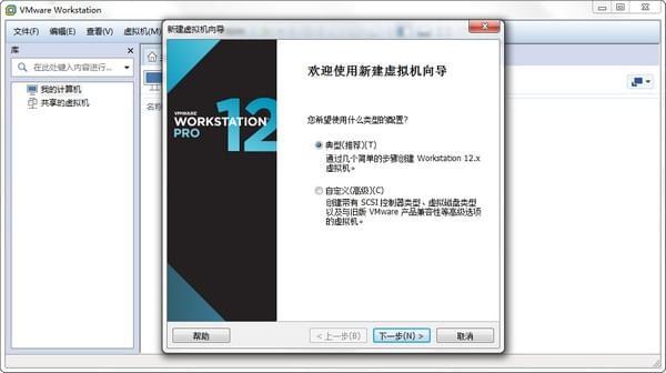 VMware虚拟机下载