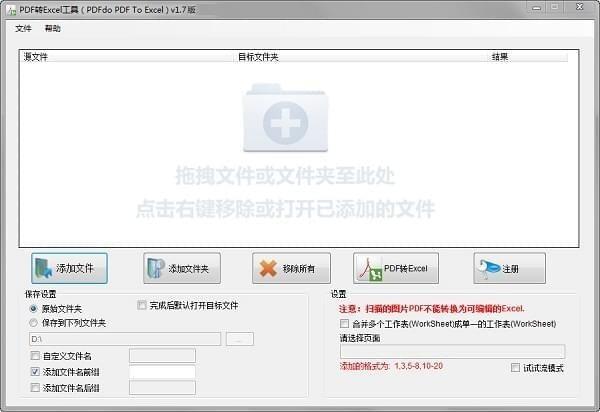 PDFdo PDF To Excel(PDF转Excel工具)