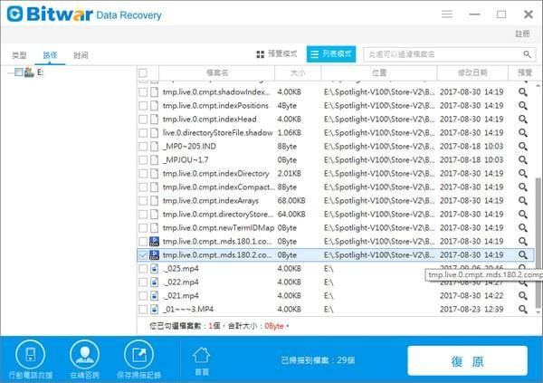 Bitwar Data Recovery(万能数据恢复软件)
