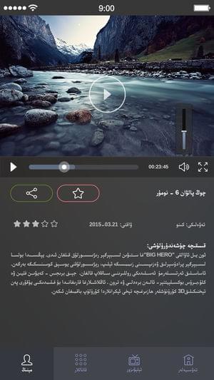 kork ekrani app