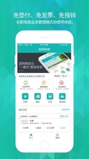 国网商旅应用app