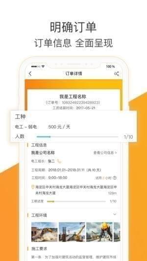 幻工app