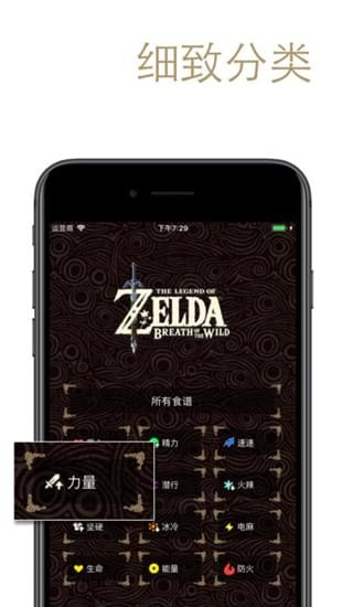 塞尔达食谱app鸭炖墨鱼图片