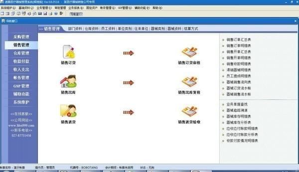 速腾医疗器械GSP管理系统 v19.0102辉煌免费版