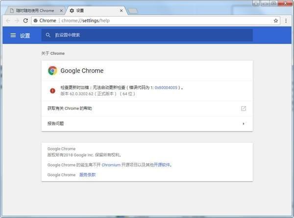 谷歌浏览器(chrome 62版)