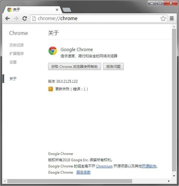 谷歌浏览器38稳定版