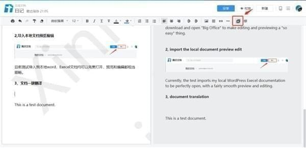腾讯文档截图
