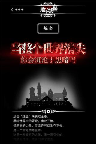 地下城堡炼金术师的魔幻之旅