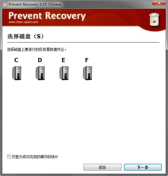 Prevent Recovery(数据恢复工具)