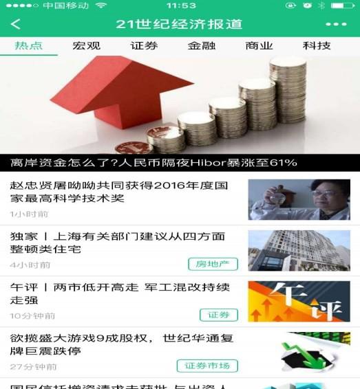 21世纪经济 app_21世纪经济网APP