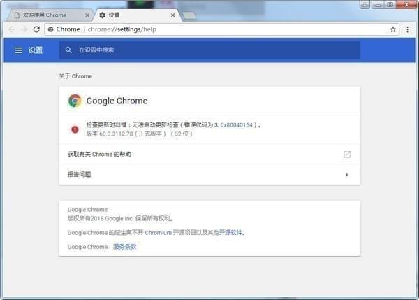 谷歌浏览器(Chrome 60版)