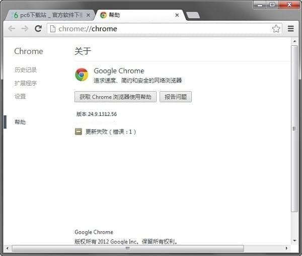 chrome24.9官方下载