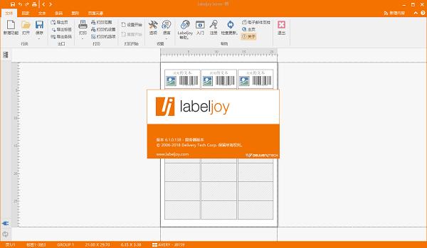 LabelJoy(多功能条码软件)