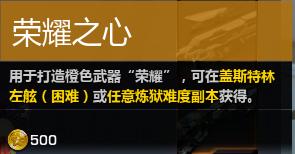 元气火源骑士获得橙色图纸火源图纸获得武器全下载破解橙色武器2.0V图片