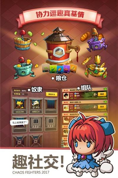 乱斗堂3手游电脑版