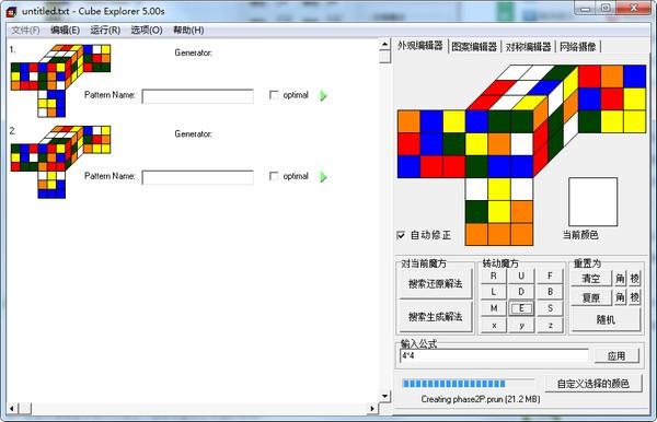 cube explorer下载