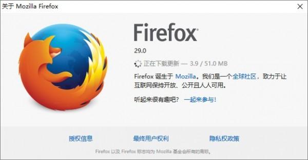 firefox 29.0下载