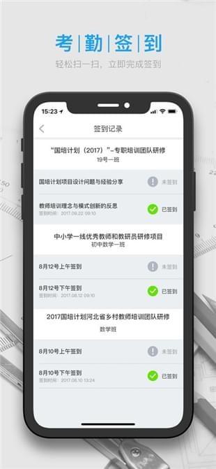 研修宝app下载