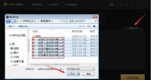 光速PDF转换器