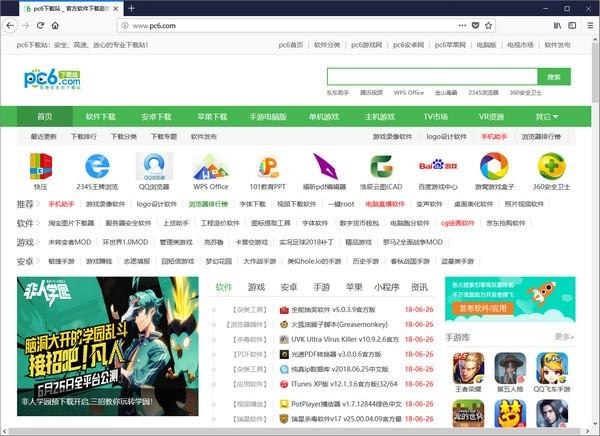 firefox浏览器绿色版 v63.0官方中文版