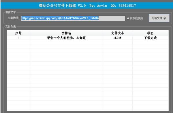 微信公��文件下�d器